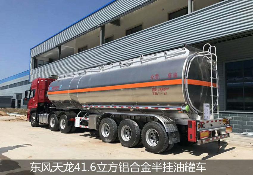 东风天龙铝合金半挂油罐车侧面图片